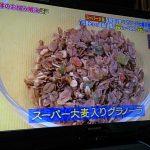 【ダイエット】スーパー大麦グラノーラ売り切れ必至!!朝食べるだけで痩せる!マジやば!