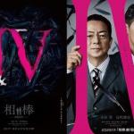 【映画】相棒-劇場版IV-の最新キービジュアル公開!その未来には、なにがある?【水谷豊×反町隆史】
