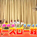 【SMAP×SMAP】広瀬すず&広瀬アリス姉妹VSSMAPのフリースロー対決が怖すぎる件