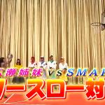 【SMAP×SMAP】広瀬すず&広瀬アリス姉妹VSSMAPのフリースロー対決が怖すぎる件