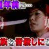 【映っちゃった映像GP】鶴姫の呪い!?心霊城・常山城跡にしょこたんが挑む!【暗視カメラ美人】