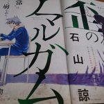 【ネタバレ】歪のアマルガム 第16回 「あの時から」【漫画感想】