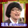 【キテレツ人生】人気弁護士湯浅卓が消えたのはアメリカの方がヒクぐらい稼げるためだった!【消えた芸能人の今】