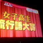 【めざましテレビ】女子高生流行語大賞2016がキモすぎるwwいつの時代もJKの言葉はキモイw