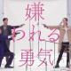 【ネタバレ】嫌われる勇気 第4話ドラマ感想【木10】