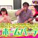 【モシモノふたり】千秋は頻繁に開くパーティで大量のゴミを出す!((((;゜Д゜)))
