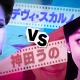 【もしかしてズレてる?】デヴィ夫人VS神田うの!おぎやはぎ小木VSカンニング竹山!