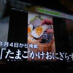 【とくダネ!】DELISH KITCHEN「たまごかけおにぎらず」炎上騒動が話題!