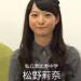 【訃報】私立恵比寿中学の松野莉奈さん18歳が突然の病死