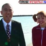 【有吉弘行のダレトク!?】キモうまグルメ!ニコル&ナダルがクモヒトデを食らう!