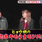 【有吉弘行のダレトク!?】キモうまグルメ!ニコル&ナダルがマダラコウラナメクジを食らう!
