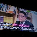 【とくダネ!】青林堂の社長と社長婦人、社員含めパワハラが酷すぎてヤバすぎる(((( ;゚д゚)))