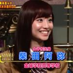 【さんま御殿】JK姿の柴田阿弥が可愛すぎると話題!
