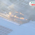 【火災】アスクルはまだ燃えていた!謎の爆発音!ついに近隣に避難勧告!