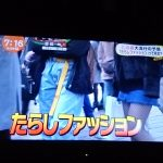 【めざましテレビ】若者の間で『たらしファッション』が流行りなんだってぉw