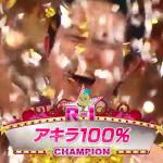 【R-1グランプリ2017】優勝はアキラ100%wwあんなん卑怯やんかw