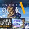 【日記】世界樹の迷宮V 長き神話の果てが2016年8月4日発売決定!