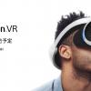 【日記】プレイステーションVRが2016年10月発売予定!価格は44980円!