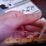 【ネタバレ】仮面ライダーゴースト 第23話「入魂!デッカい眼魂!」【ドラマ感想】