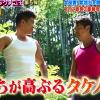 タケノコ王VS武井壮!!ガチンコバトルが凄すぎるww