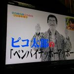 【ワイドナショー】ピコ太郎の『ペンパイナッポーアッポーペン』ってなんぞwww【古坂大魔王】