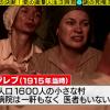 【アンビリバボー】村で起きた謎の大量死事件!その真相がヤバすぎる((((;゜Д゜)))【呪い?】