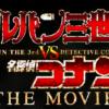 【ネタバレ】ルパン三世vs名探偵コナン THE MOVIEが何度見ても面白い!!【映画感想】