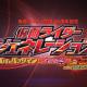 【VSパックマン】MOVIE大戦が『仮面ライダー平成ジェネレーションズ』に生まれ変わり!で話題沸騰!!