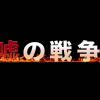 草なぎ剛の復讐シリーズ第二弾!『銭の戦争』の次は『嘘の戦争』2017年1月放送開始!