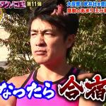 【沸騰ワード10】タケノコ王第11弾!打倒武井壮!合宿開始!涙のわけとは!?