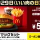 【マック】11月29日(いい肉の日)限定!かるびマックセットが140円引きの550円に!!