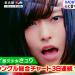 【めざましテレビ】歌ウマ!声カワ!美少女!酸欠少女さユりが話題!