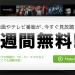 Hulu(フールー)がヤバすぎ!1日35円で映画や番組見放題やんけ!