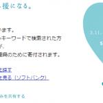 【しろん日記】第30回「東日本大震災から6年。今年もYahoo!で3.11と検索すると10円寄付されます」