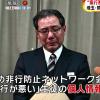 【埼玉】素行悪い生徒の情報公開で中学校が謝罪。なぜ謝罪するのか