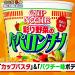 【美味そう】カップヌードル パスタスタイル 彩り野菜のペペロンチーノが本日発売!