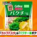 【美味いの?】ポテトチップスパクチー味が本日発売!【コンビニ限定】