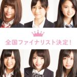 【2016/2017】女子高生ミスコン全国ファイナリストが可愛いと話題→ファッ!?