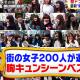【めざましテレビ】女子に聞いた最新胸キュンシーンベスト5!蝉ドンとか謎過ぎww