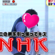 鬼畜NHK!東横インに受信料19億3000万円支払い命令((((;゜Д゜)))