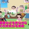 【めざましテレビ】エア花見で桜の枝折るヤツを助長し炎上!【マジキチ】