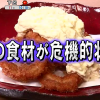 【めざましテレビ】もどき食品の味は、どこまでホンモノに近いのか検証!驚くべき結果が!