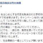 【大丈夫?】宿泊施設活性化機構(JALF)が、てるみくらぶ内定者50人を無条件受け入れ