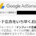 【アドセンス】インフィード広告のベータプログラムに選ばれたぞ!早速使ってみた!
