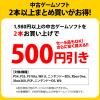 【大悲報】今年のゲオのGWセールは最悪!1980円以上のソフト2本で500円引き【2016年】