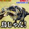 【世界の何だコレ!?ミステリー】衝撃!ティラノサウルスは鳥だった!?その衝撃の姿とは!!【鳩】