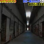 【世界の何だコレ!?ミステリー】イースタン州立刑務所の4番監獄の首吊り霊がハッキリ見えすぎて逆に気付かない件