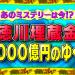【世界の何だコレ!?ミステリー】徳川埋蔵金!約3000億円のゆくえを追え!埋蔵金発見キターーーーー!!