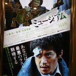 【ネタバレ】小栗旬主演『ミュージアム』かなり面白かった!カエル男VS刑事の結末は!?【映画感想】