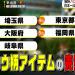 【めざましテレビ】大阪VS埼玉!ヒョウ柄好きはどっち!?ヤバスギww